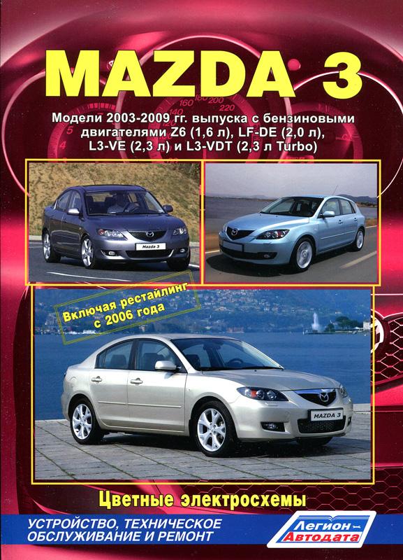 Книга: MAZDA 3 бензин