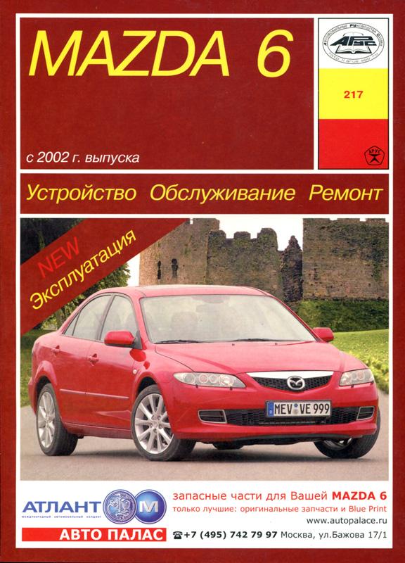 Книга: MAZDA 6 бензин / дизель