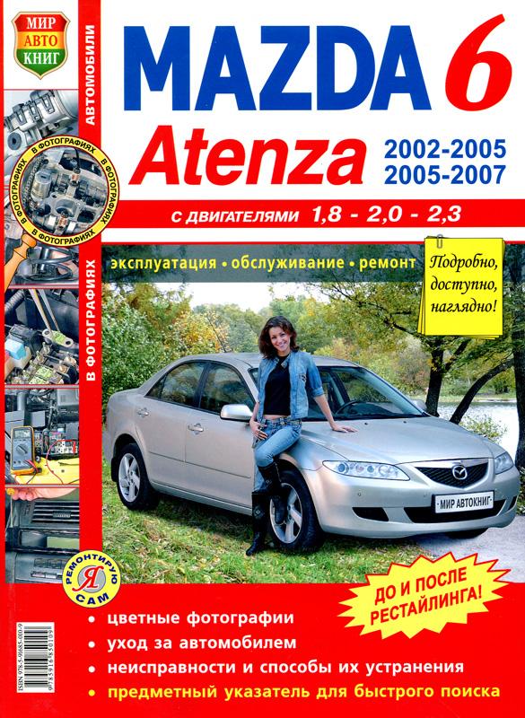 Книга: MAZDA 6 / ATENZA бензин