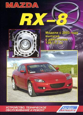 MAZDA-RX-8-2003.jpg