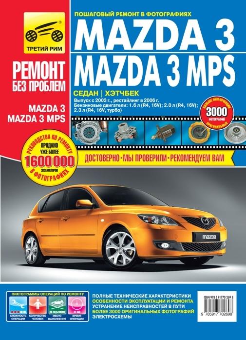 Книга: MAZDA 3 / 3 MPS бензин