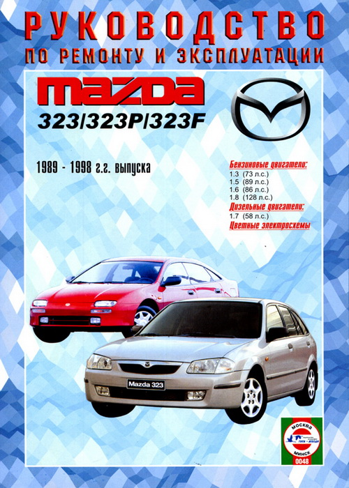 Книга: MAZDA 323 / 323P / 323F