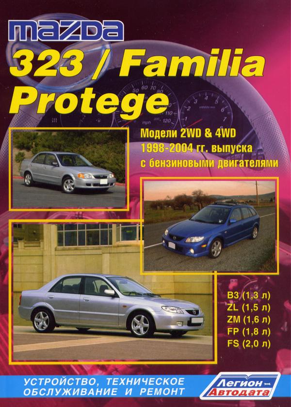 Книга: MAZDA 323 / FAMILIA