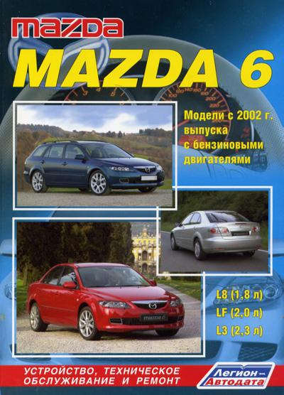 mazda 2 бензин с 2008 г.в., ремонт, эксплуатация, техническое обслуживание