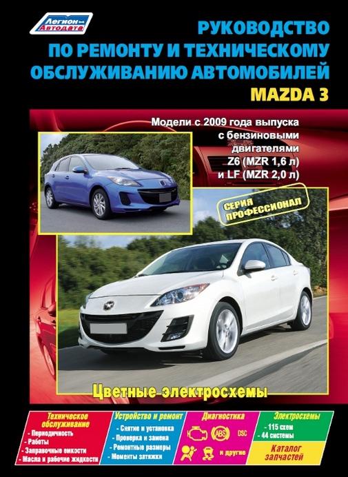 руководство по ремонту Mazda 3 - фото 10