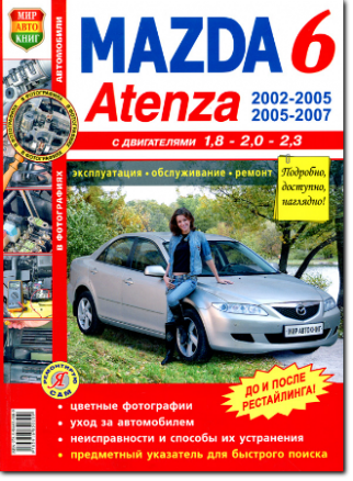 Книга: MAZDA 6 / ATENZA бензин 2002-2007 г.в., ремонт, эксплуатация, техническое обслуживание в ЦВЕТНЫХ фотографиях