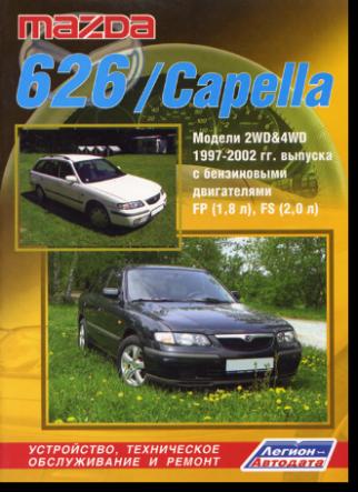 Руководство По Ремонту Mazda Xedos 6