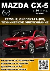 Руководство По Ремонту И Эксплуатации Mazda Cx-5 С 2017 Скачать